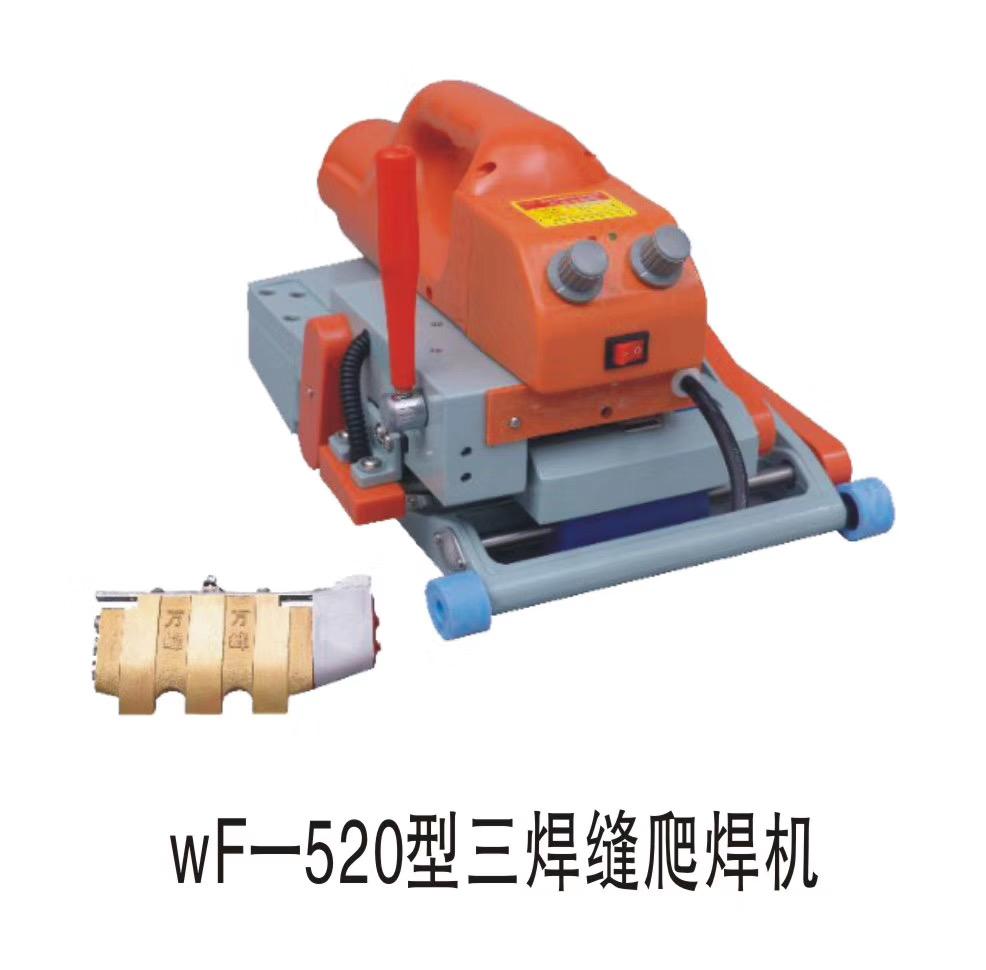 WF-520型三焊缝爬焊机