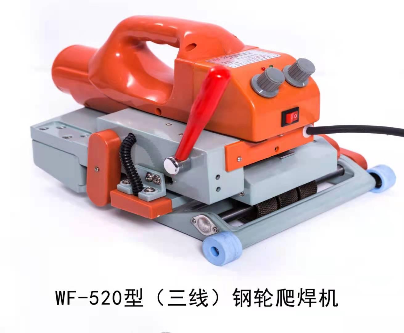 WF-520型三线爬焊机
