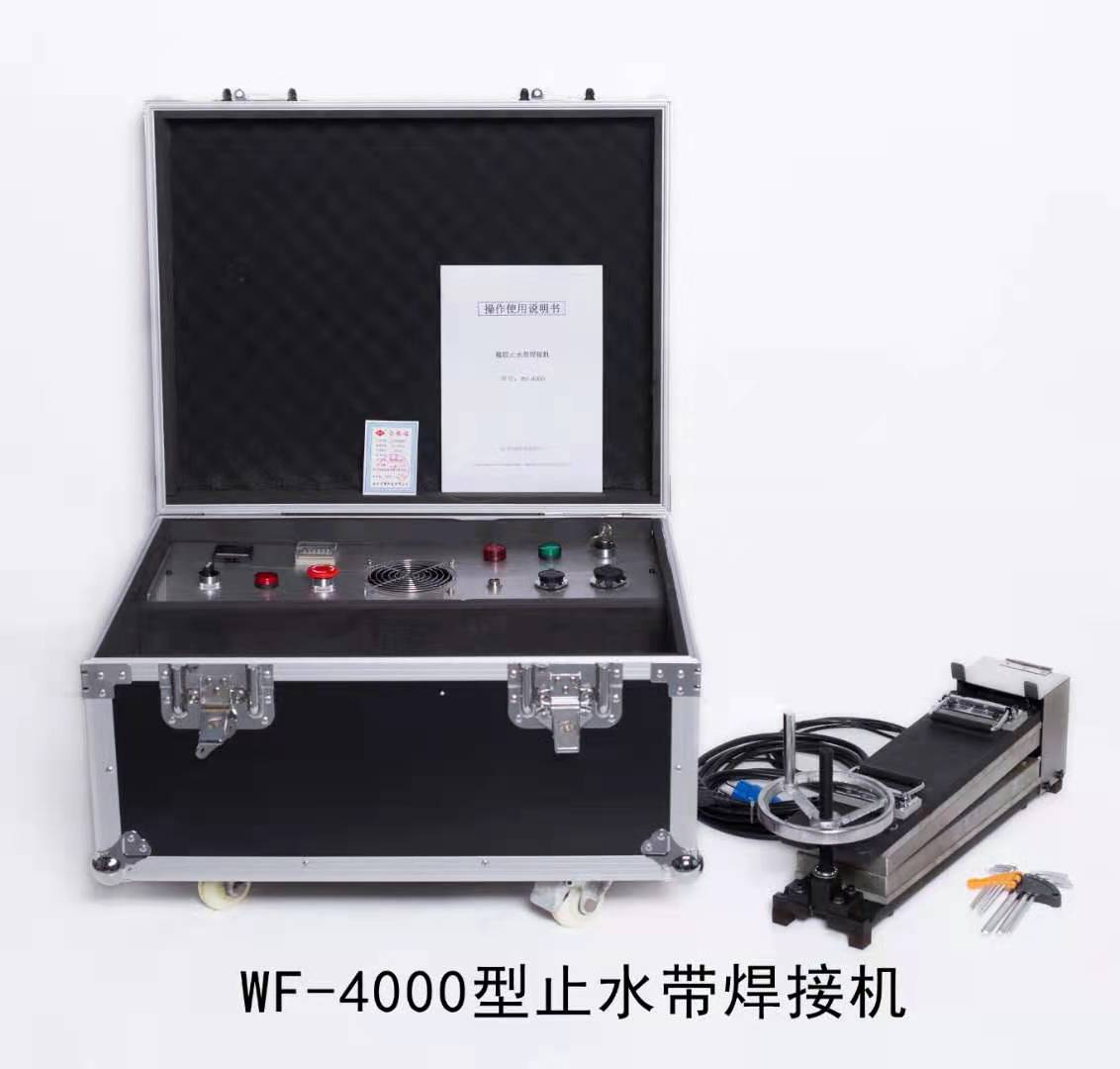 WF-4000型止水带焊接机