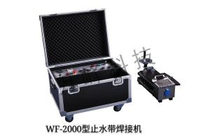 WF-止水带焊接机