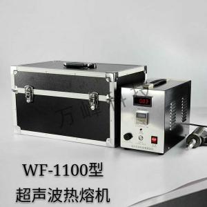 WF-1100型超声波热熔机