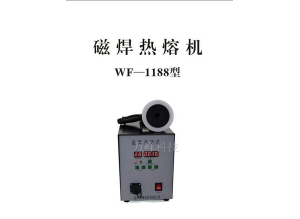 磁焊热熔机