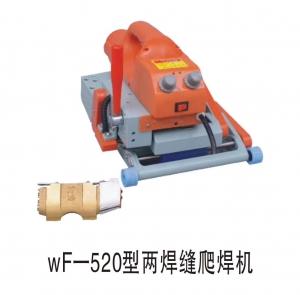 WF-520型双焊缝爬焊机