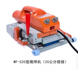 WF-520型爬焊机
