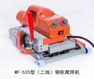 WF-520型二线爬焊机