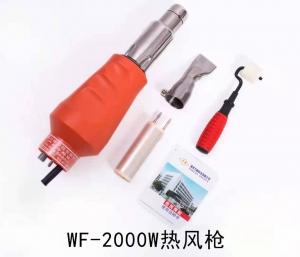 WF-200W热风枪