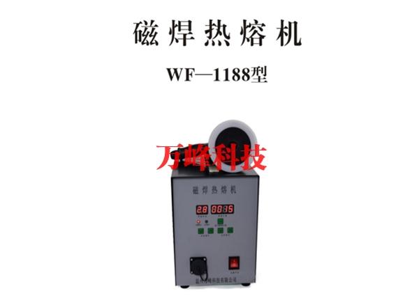 武汉WF-1188磁焊热熔机