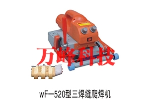 520型三焊缝爬焊机