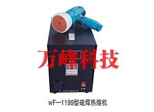 武汉WF-1199型磁焊热熔机