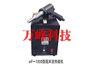 太仓WF-1200超声波热熔机