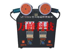 WF-1166型双枪磁焊机