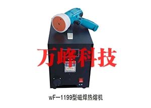 WF-1199型磁焊热熔机
