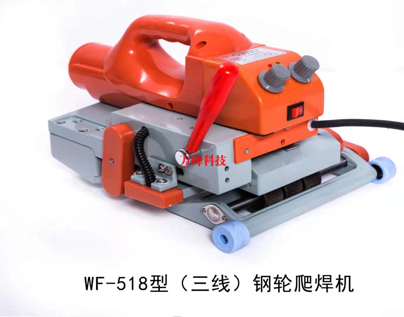 上海518型三线钢轮爬焊机