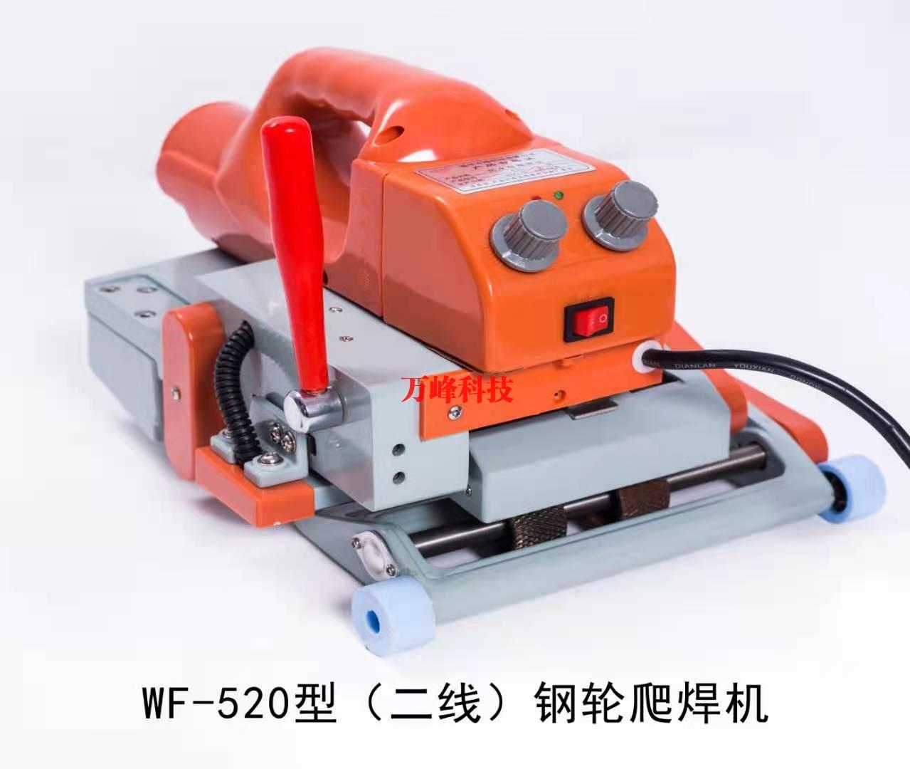 520型二线爬焊机