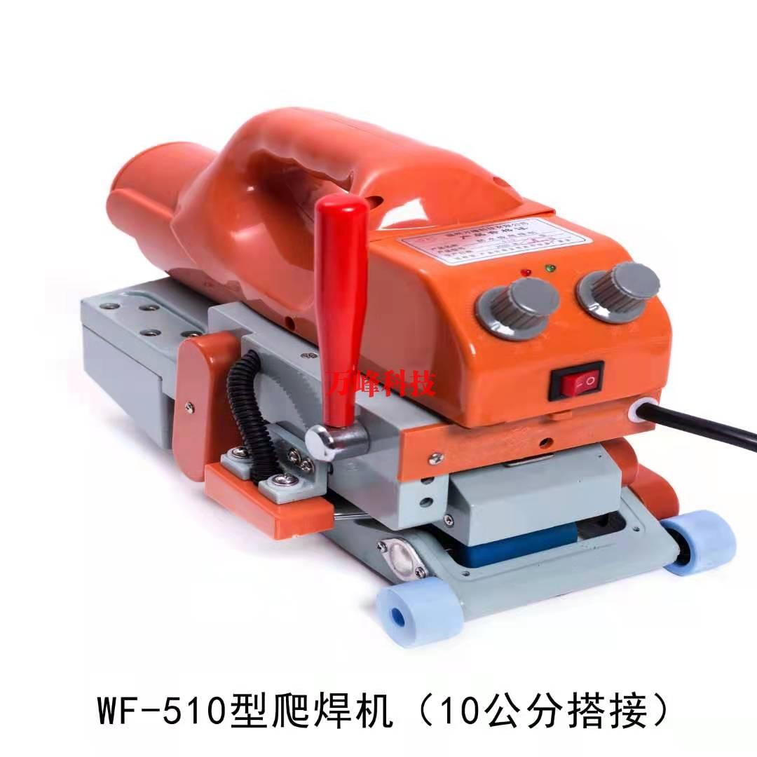 上海510型爬焊机