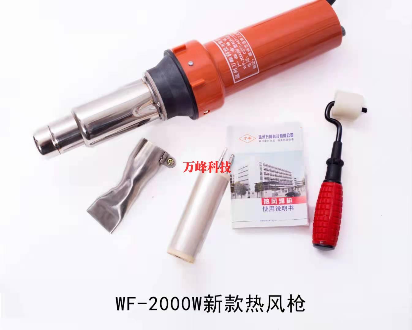 WF-200W新款热风枪