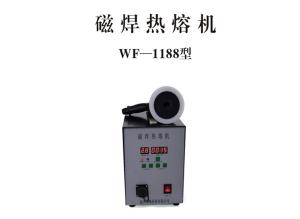 WF-1188磁焊热熔机