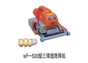 520型三焊线爬焊机
