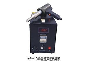 WF-1200超声波热熔机