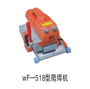 518型爬焊机