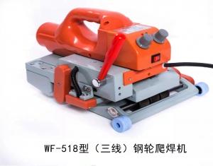 518型三线钢轮爬焊机